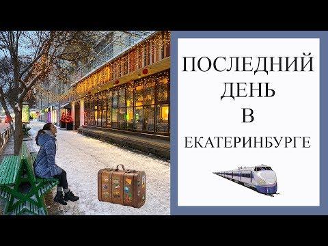 Прощай, Екатеринбург!   Куда и зачем переезжаем? 🚂