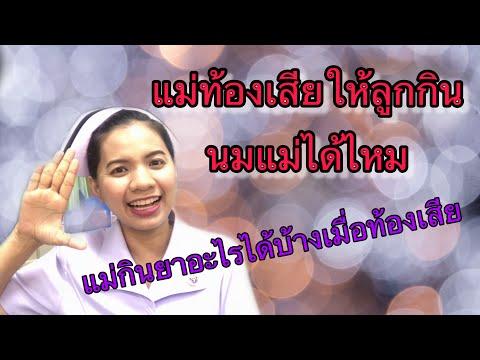 แม่ท้องเสียให้ลูกกินนมแม่ได้ไหม  แม่กินยาอะไรได้บ้างเมื่อท้องเสีย #แม่ท้องเสีย #แม่ให้นมท้องเสีย