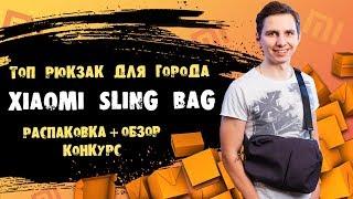 тОПОВЫЙ РЮКЗАК ДЛЯ ГОРОДА XIAOMI SLING BAG  РАСПАКОВКА, ОБЗОР  КОНКУРС