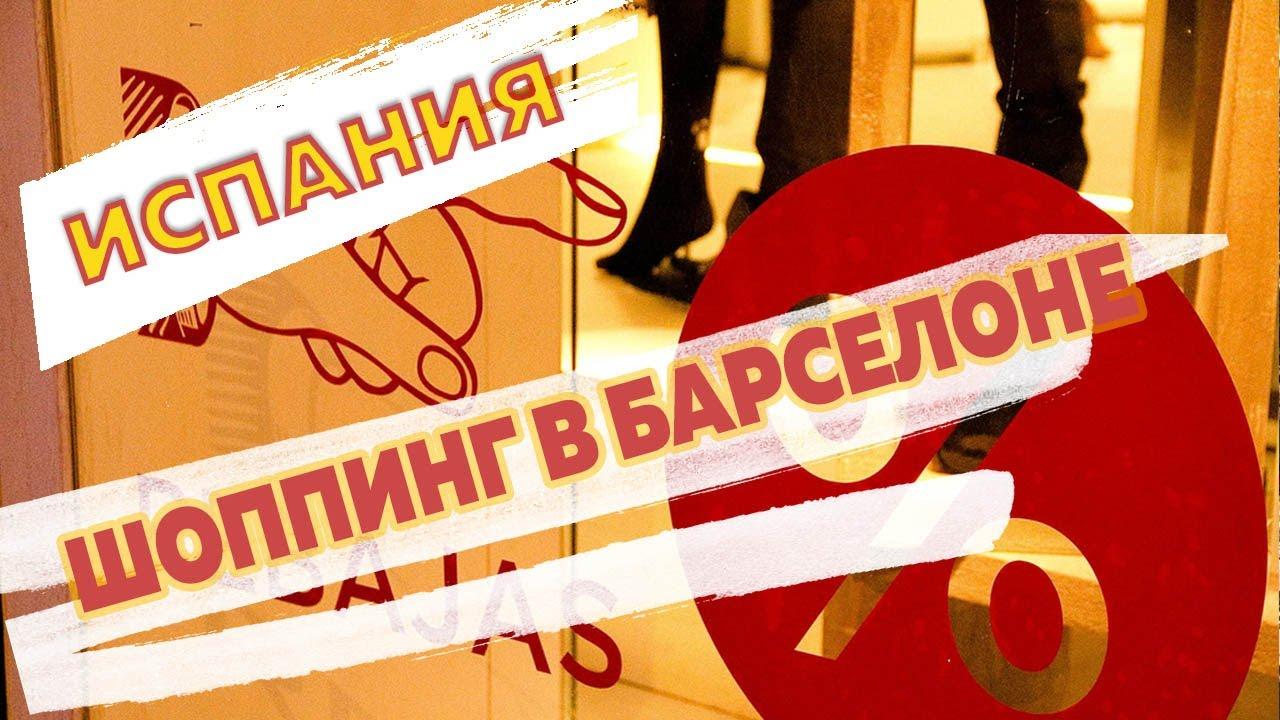 Работа в испании для украинцев отзывы сколько стоит купить квартиру в нью йорке