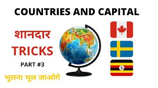 [Hindi] Tricks to learn l Countries and Capitals | Part-3 | Static GK | GyaanKhoj