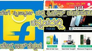How  to order in flipkart  / Ravi  Kannada chennal screenshot 4