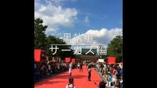 黒執事〜サーカス編〜(会場:「京都岡崎ハレ舞台」京都岡崎レッドカー...