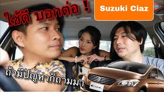 Suzuki Ciaz พูดคุยกับคนใช้จริง ดีไหม เจอปัญหาอะไรบ้าง @Linkไปเรื่อย