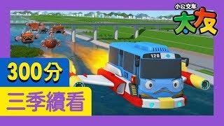 太友 第3季26篇全篇連續看(300分) l 小公交車太友 | 兒童漫畫 | 幼兒漫畫 | 兒童卡通 | 幼兒卡通 | 兒童小電影
