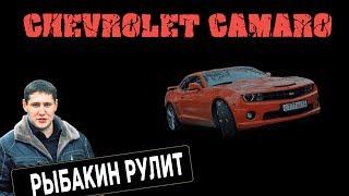 Рыбакин Рулит - Chevrolet Camaro