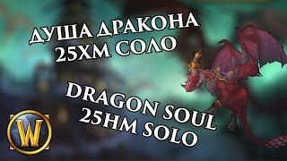 душа Дракона 25 героик соло