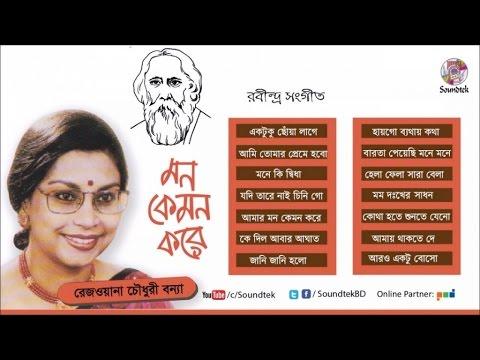Rezwana Choudhury Bannya - Mon Kemon Kore - Rabindra Sangeet