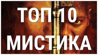 ТОП 10 МИСТИЧЕСКИХ ФИЛЬМОВ