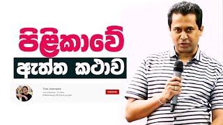 Tissa Jananayake Episode 89