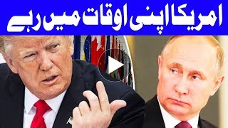 After China, Russia defends Pakistan against Trump's criticism - Headlines - 3 PM - 24 Aug 2017