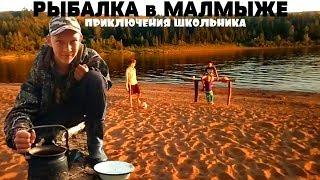 ПРИКЛЮЧЕНИЯ ШКОЛЬНИКА | Рыбалка в Малмыже