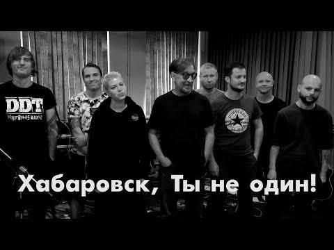 Хабаровск, Ты не