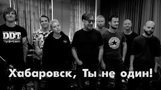 Хабаровск, Ты не один!