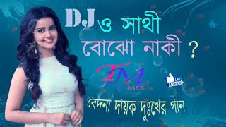 O Sathi Bojho naki Dj Song // T M Dj Mix // Dj Sad Song // dj