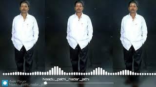 படையோடு நடந்து வருவது யாரு || Venkatesh Pannaiyar Song || Nadar Music