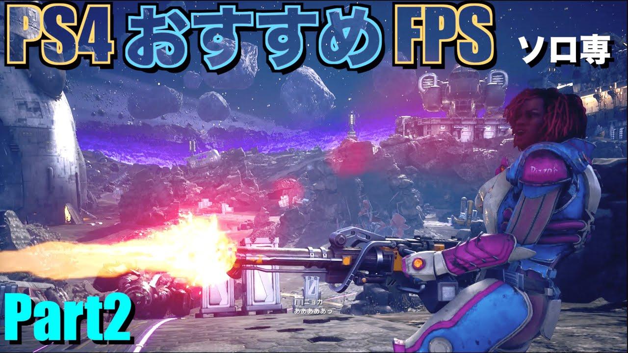 撃って撃って撃ちまくれ!PS4 おすすめソロ専用FPSゲーム 3選 ...