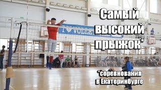 Самый высокий съем в Екатеринбурге. Соревнования по вертикальному прыжку. Самый высокий прыжок