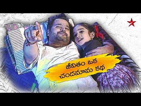 Story Of 'Kathalo Rajakumari'  Starting January 29th..Mon-Sat At 9 PM On Star Maa