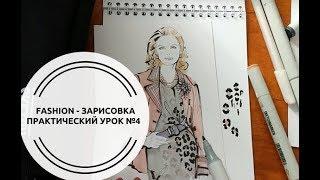 5 принципов быстрой Fashion-зарисовки: урок 4
