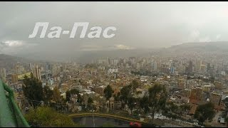 65 Ла-Пас, Боливия. La Paz, Bolivia. Серия 65.