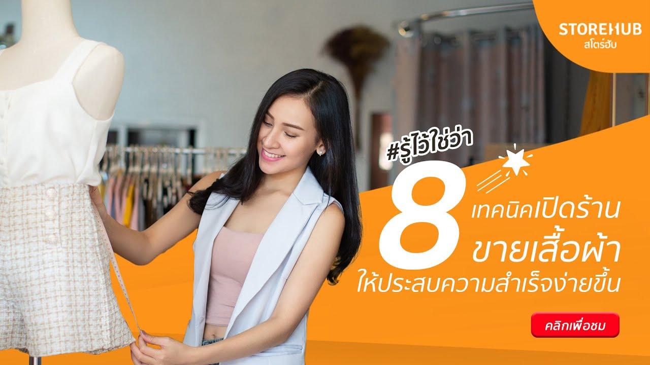 8 เทคนิคเปิดร้านขายเสื้อผ้าให้ประสบความสำเร็จง่ายขึ้น