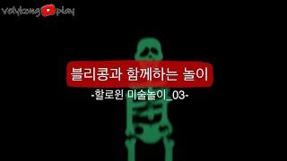 """[블리콩플레이] 할로윈 미술놀이_03 """"해골? 뼈다귀가…"""