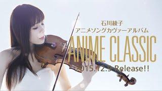 石川綾子 / 12/9発売「ANIME CLASSIC」ダイジェストvol.1