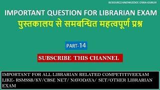 RSMSSB/KV/NET/SET/DSSSB/Navoday/Library Science/