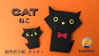 折り紙の【ねこ】1枚で全身作れる♪ Cat Origami(カミキィ kamikey)