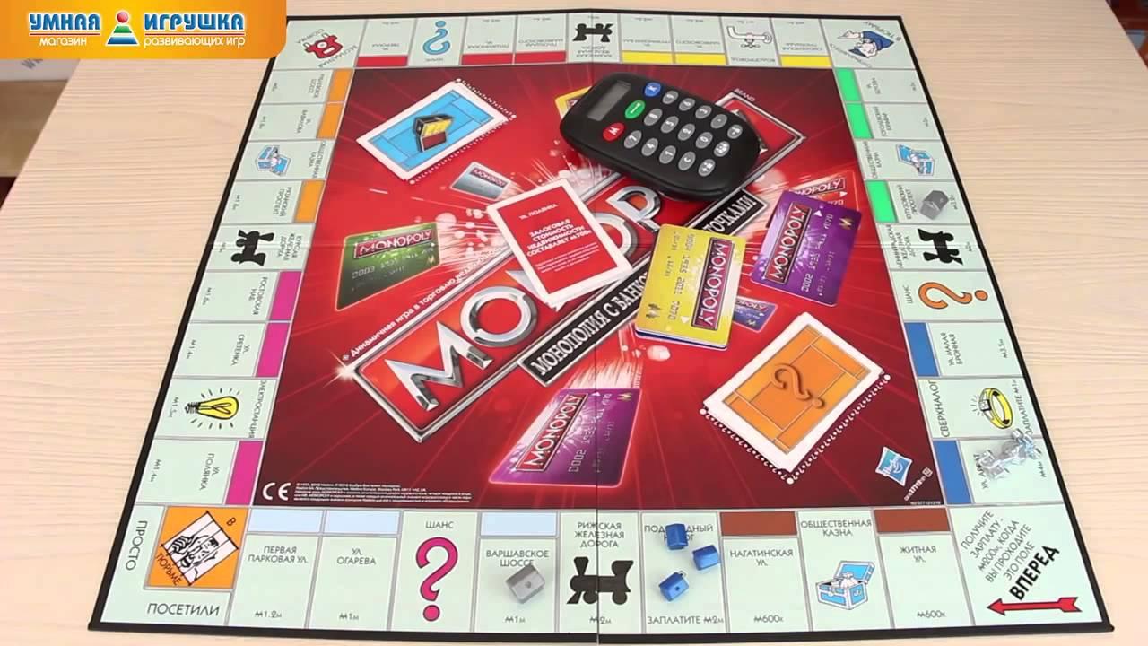 Как играть в монополию с банковскими картами видео казино в тулузе