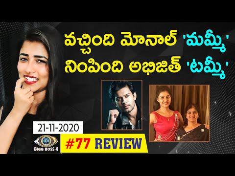 Bigg Boss 4 Telugu Episode 77 Day 78 Complete Review || Bigg Boss Telugu || Galatta Geetu