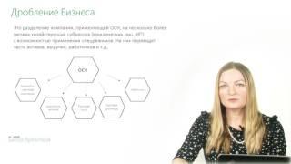 видео Методы налоговой оптимизации