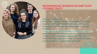 Первый театр, новый сезон - Рандеву с Татьяной Никольской