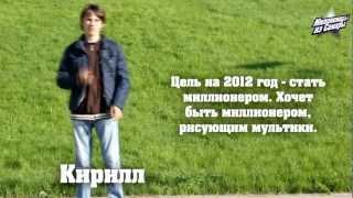 Миллионеры из Самары | Трейлер | май 2012