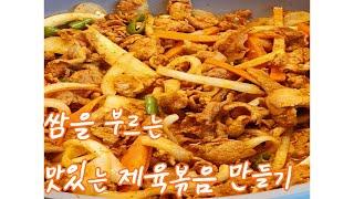 남녀노소 즐겨먹는 돼지고기요리 밥도둑 '매콤 제육볶음'…