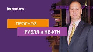 Смотреть видео Прогоноз рубля и нефти на среднесрочную перспективу онлайн