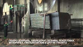 видео Памятники оптом, гранитные слябы, Коростышев
