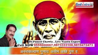 108 Names of Sai Baba