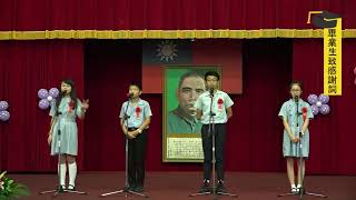 Publication Date: 2018-06-28 | Video Title: 輔大聖心小學106學年度第48屆畢業典禮影片