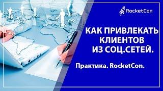 Как привлекать клиентов из соц.сетей. Практика. RocketCon.(Фрагмент с последнего занятия Александра Кузина, команда RocketСon, в рамках меячного треннинга для риэлторов..., 2015-05-31T23:35:45.000Z)