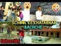 School ke khatarnak bachche //snr funny group 😀😁😃//