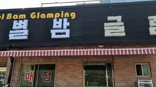 no.7689 경기도 가평군 상면 514-6 별밤글램핑…
