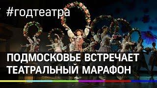 Театральный марафон как Московская область приняла эстафету
