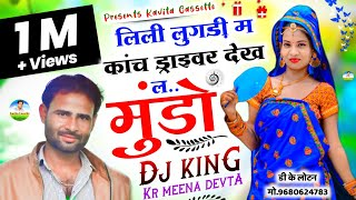 Song {483} || New Dj Song 2020 || लिली लुगड़ी म काँच ड्राइवर देखल मुंडो || Dj King Singer Kr Devta