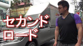 【日本車人気】アキーラさん観察①タイ・パタヤ・セカンドロード!Second road i