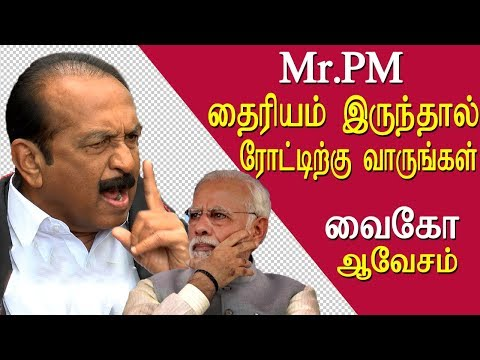 modi visits chennai  come by road if you have guts  vaiko tamil news live, tamil live news, redpix