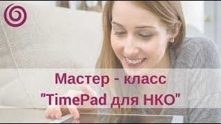 Мастер-класс 'TimePad для НКО'