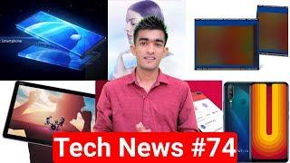 Tech News #74 MI MIx Alpha, Galaxy Fold Launch Date India, Vivo U10, Redmi K20 Pro android 10 Update