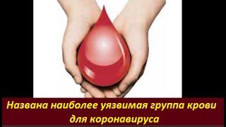 Названа наиболее уязвимая группа крови № 2044